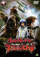Ultra Galaxy Dai Kaijuu Battle (DVD) (Vol.3) (Japan Version)