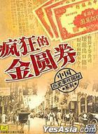 Feng Kuang De Jin Yuan Quan (DVD) (China Version)