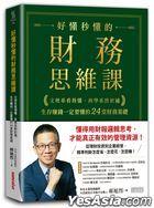 Hao Dong Miao Dong De Cai Wu Si Wei Ke : Wen Li Xi Kan De Dong , Shang Xue Xi Zhong Yu Tong , Sheng Cun Zhuan Qian Yi Ding Yao Dong De24 Tang Cai Wu Ji Chu