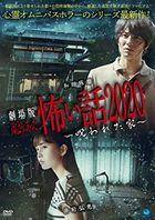 Theatrical Feature Honto ni Atta Kowai Hanashi 2020 Norowareta Ie (DVD) (Japan Version)