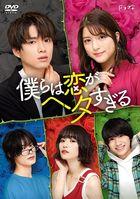 Bokura wa Koi ga Heta Sugiru (DVD Box) (Japan Version)