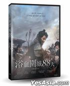 The Great Battle (2018) (DVD) (Taiwan Version)