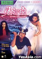 Spiritual Love (1987) (DVD) (Hong Kong Version)