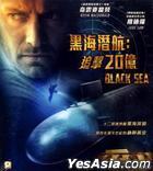 Black Sea (2014) (VCD) (Hong Kong Version)