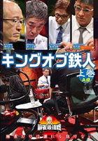 Mahjong Saikyosen 2020 King of Tetsujin  (Japan Version)