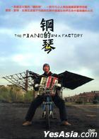 The Piano In A Factory (DVD) (Taiwan Version)