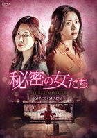Secret Mother (DVD) (Box 1) (Japan Version)
