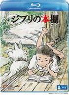 Ghibli no Hondana (Blu-ray) (Japan Version)