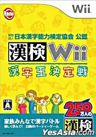 漢檢Wii 漢字王決定戰 (日本版)