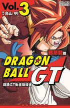 Dragon Ball GT (Vol.3)(End)