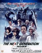 The Next Generation -Patlabor- (Blu-ray) (Box 1: Ep. 0-6) (To Be Continued) (Hong Kong Version)
