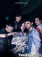 Save Me OST (2CD) (OCN Drama)