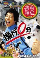 Conduct Zero (2002) (DVD) (Hong Kong Version)