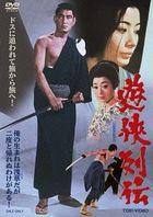 YUUKYOU RETSUDEN (Japan Version)
