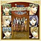 金色琴弦 2 Vocal 集 -felice- (日本版)