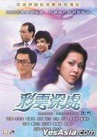 Rainbow Connections (1980) (DVD) (Ep. 1-13) (To Be Continued) (Digitally Remastered) (ATV Drama) (Hong Kong Version)