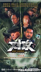 Dui Gong (DVD) (End) (China Version)