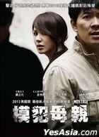 模犯母親 (2013) (DVD) (台灣版)