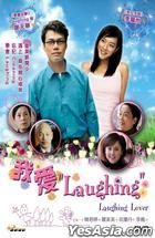 Laughing Lover (DVD) (Hong Kong Version)