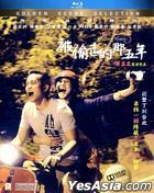 被偷走的那五年 (2013) (Blu-ray) (香港版)