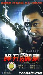 Shoot Again (DVD) (End) (China Version)