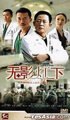 Wu Ying Deng Xia (H-DVD) (End) (China Version)