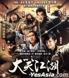大笑江湖 (VCD) (香港版)
