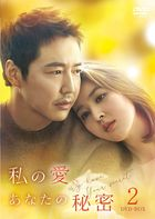 Hold Me Tight  (DVD) (Box 2) (Japan Version)