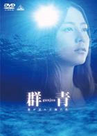 Cobalt Blue (DVD) (Normal Edition) (English Subtitled) (Japan Version)