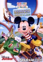 Mickey Mouse Clubhouse: Around the Clubhouse World (DVD) (Hong Kong Version)