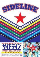 Sideline (DVD) (Premium Edition) (Japan Version)