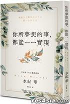 Ni Suo Meng Xiang De Shi , Du Neng Yi Yi Shi Xian