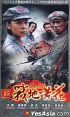 Zhan Di Huang Hua (DVD) (End) (China Version)