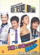 Come Back Soon-Ae! (DVD) (End) (Multi-audio) (English Subtitled) (SBS TV Drama) (Hong Kong Version)