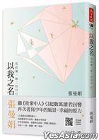 Yi Wo Zhi Ming : Xie Gei Du Yi Wu Er De Zi Ji