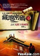 Cang Di Mi Ma Zhi9 : Guang Zhao Xia De Cheng Bao