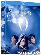 永遠的0 (2013) (Blu-ray) (香港版)