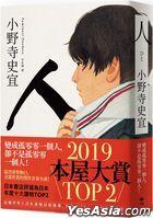 人【本屋大賞TOP2】