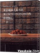 Dong Jing Cang Qian Ren Qi Ming Dian [菓 Zi WuSHINONOME ] De Hong Kao Dian Xin Pei Fang Da Gong Kai ! : Jian Dan Zhi樸 De Mei Wei , Mei Tian Du Xiang Chi De Chang Wen Gao Dian