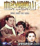 Xie Ran Hu Die Shan