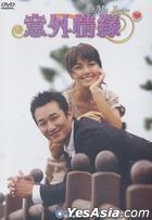 My Love (DVD) (End) (Multi-audio) (SBS TV Drama) (Taiwan Version)