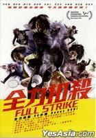 Full Strike (2015) (DVD) (2-Disc Edition) (Hong Kong Version)