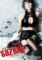 Kisei Juui - Suzune Genesis (DVD) (Japan Version)