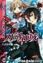 Sword Art Online (Vol.2) (Fictions)