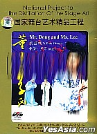 National Project To The Distillation Of The Stage Art - Mr. Dong And Ms. Lee Li Yuan Drama (DVD) (China Version)