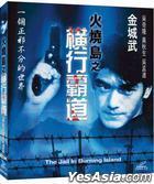 The Jail In Burning Island (VCD) (Hong Kong Version)