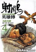 The Eagle-Shooting Heroes (Vol.4) Jiu Yin Zhen Jing