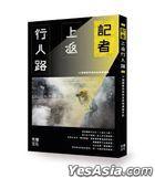 Ji Zhe,  Shang Fan Xing Ren Lu