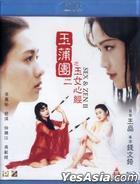 スー・チーのSEX&禅 (Blu-ray) (リイシュー販) (香港版)