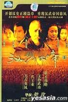 漢武大帝 (上部) (1-30集) (待續) (中國版)